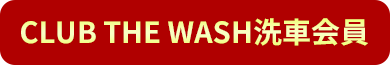 CLUB THE WASH 洗車会員